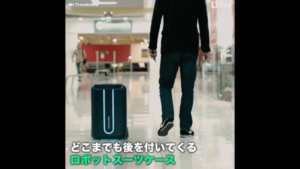 持ち主の後を自動追尾するロボットスーツケース「Travelmate」が凄い!!