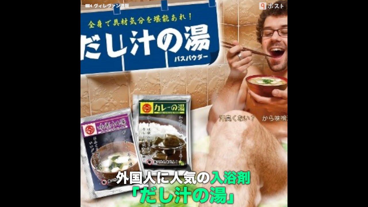 「また日本か、、」外国人に人気の入浴剤 「だし汁の湯」