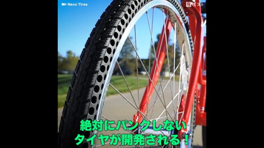 絶対にパンクしない自転車用タイヤが開発される! 重さや抵抗は従来のタイヤとほぼ同じ!?