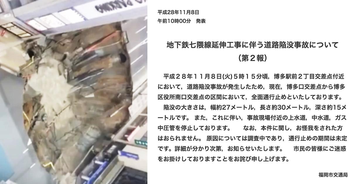 【続報】博多駅前の陥没の原因は「地下鉄工事」と判明!福岡市交通局のホームページに「お詫び」掲載!