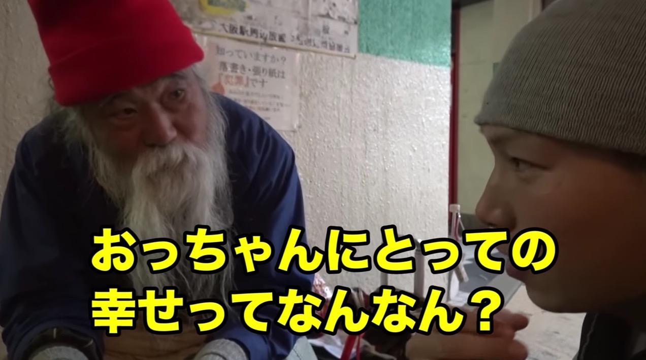 【人格者】ホームレスに1万円をあげようとしたら、逆に人生で大切なことを教わった