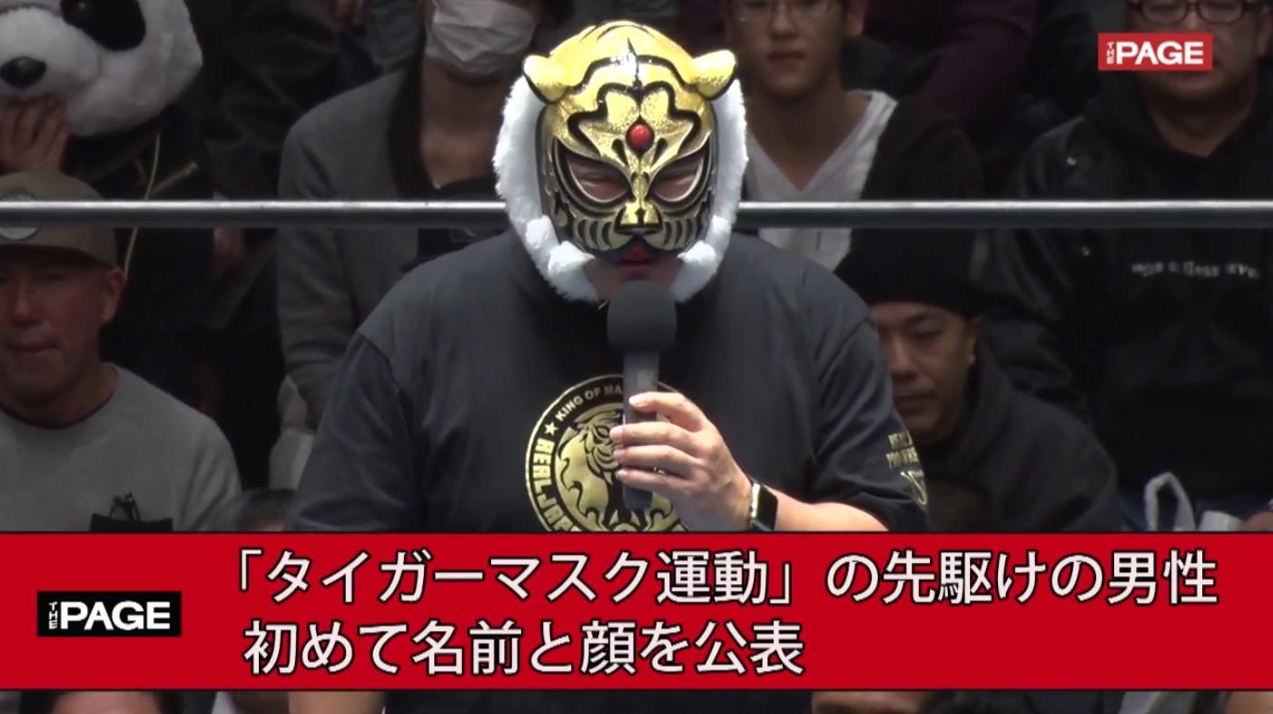児童養護施設にランドセルを送る「タイガーマスク運動」の「伊達直人」が素顔で登場!彼の言葉に観客から拍手喝采!!