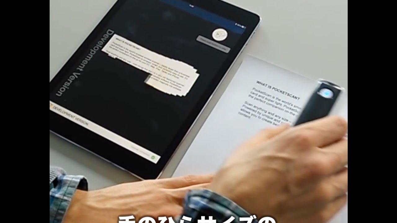 手のひらサイズのスマホスキャナー「Pocket Scan」が凄い!!