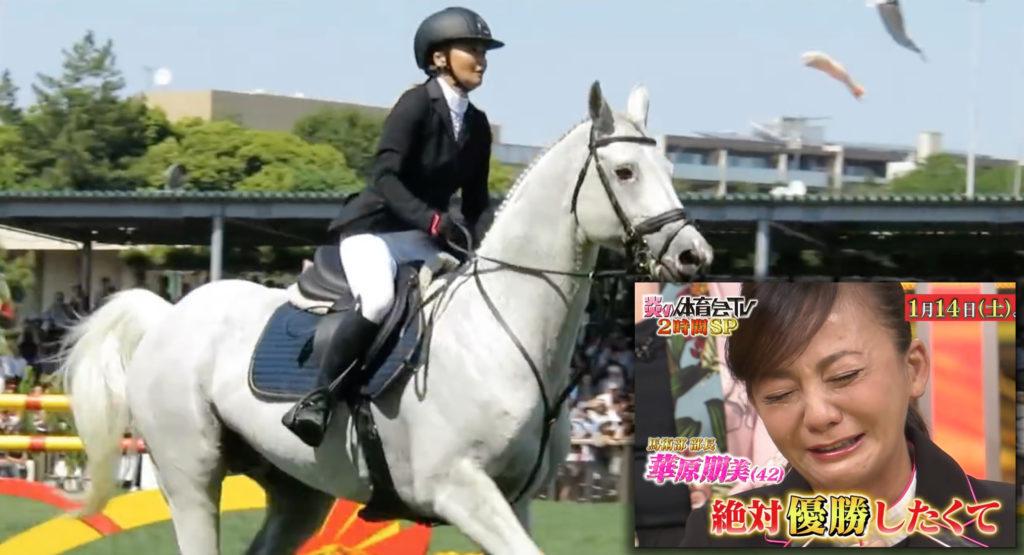 華原朋美さん、馬術全国大会で優勝!国際大会出場権を獲得!「絶対優勝したかった」