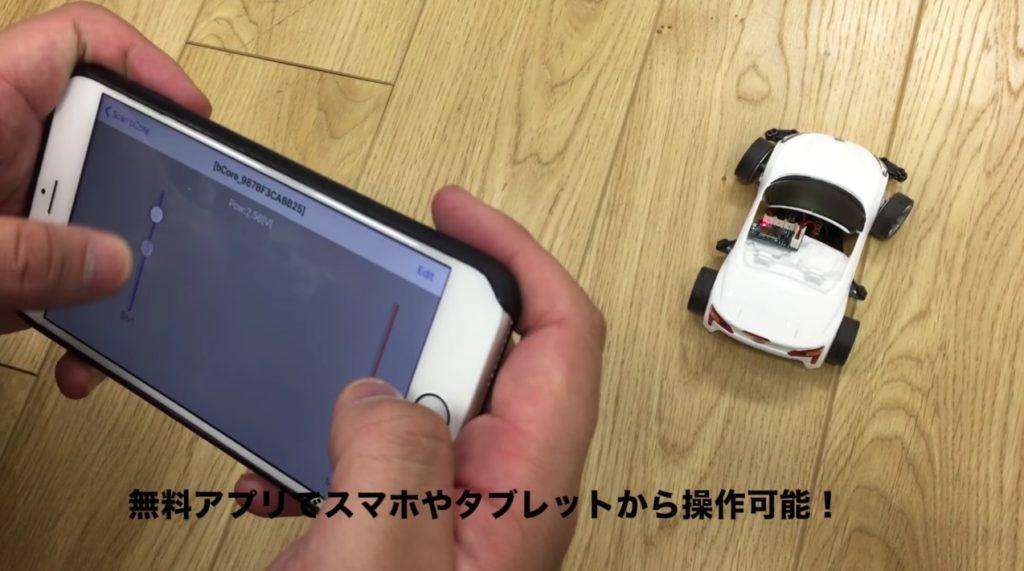 ミニ四駆をスマホで操作可能な「ラジコン」に改造するキットが凄い!!