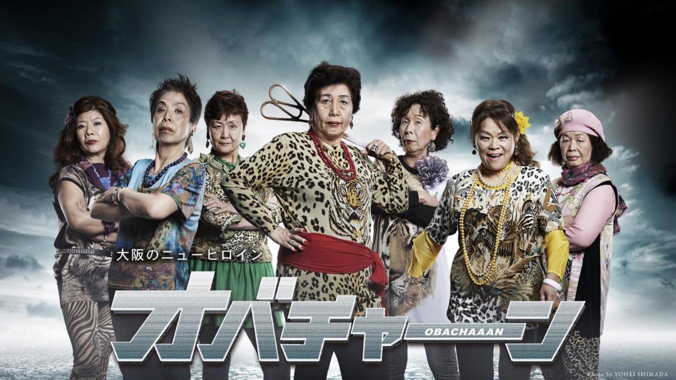 大阪のオバチャンパワーで世界を元気に!ラップとダンスを繰り広げるオバチャンアイドルグループが衝撃的!