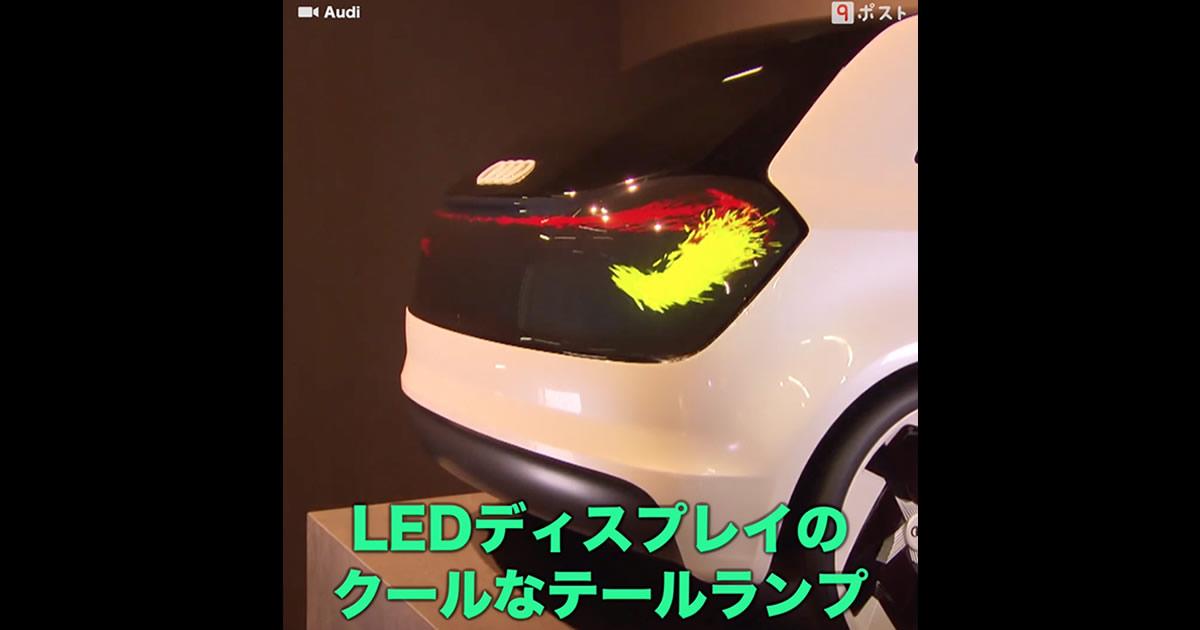 アクセルの踏み込みやブレーキの強さも表現されるアウディの「LEDディスプレイ」のテールランプ