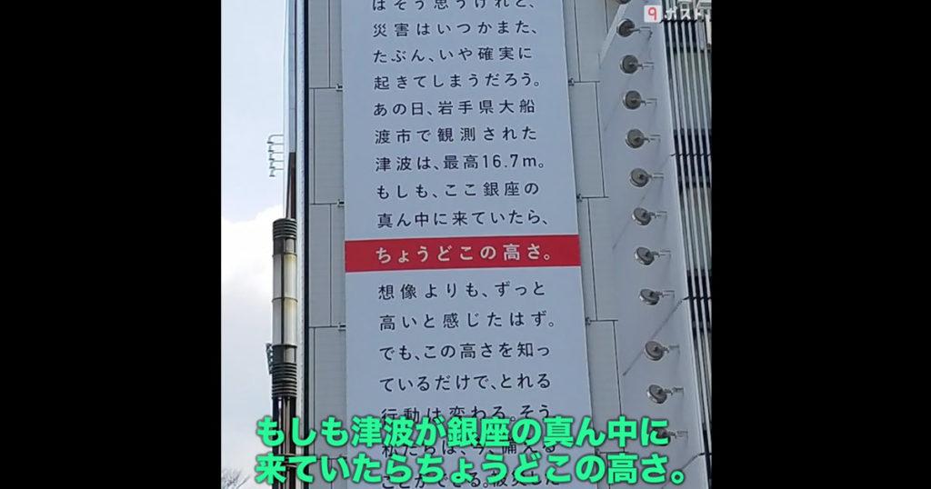 【3.11】もし津波が銀座の真ん中に来ていたら、ちょうどこの高さ。銀座の防災広告が話題に