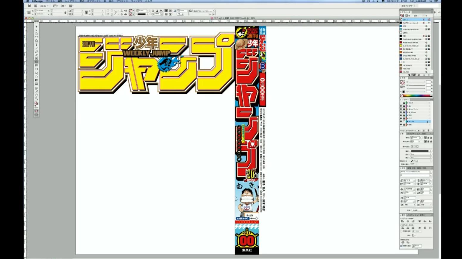 【職人技】デザイナーが「週刊少年ジャンプ」の表紙を作る早回し動画が初公開!魂は細部に宿る!!