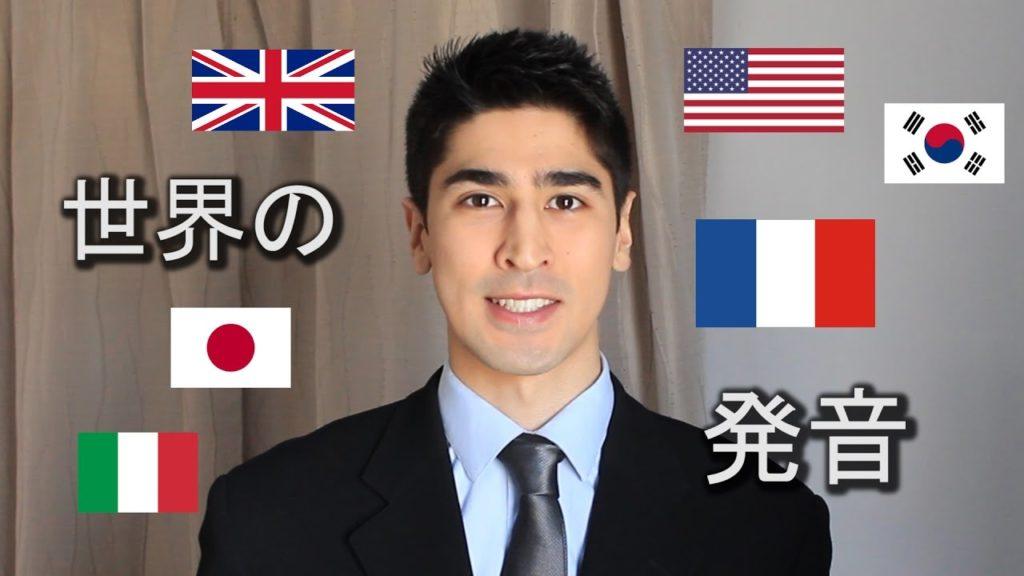 【天才】世界各国の発音を日本語で再現。「タモリを思い出した」など話題に笑