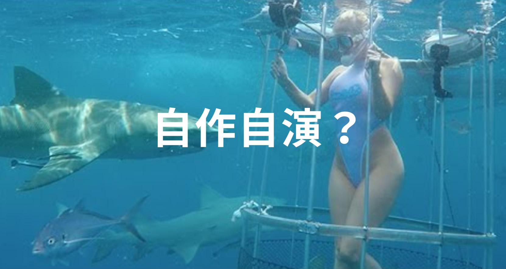 「サメに噛まれたポルノ女優」動画はニセモノと専門家。世界中をダマしたその目的とは?