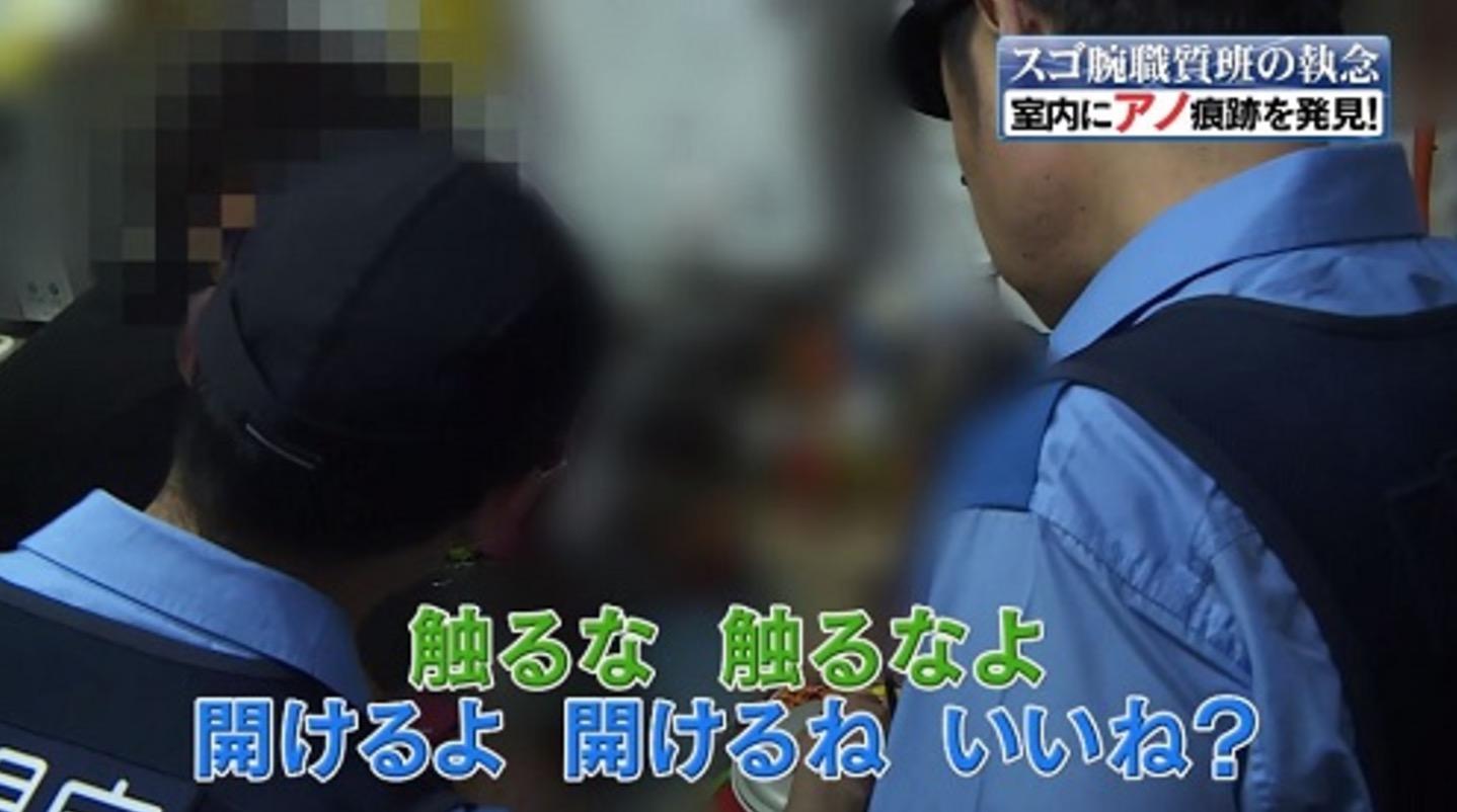 「警察24時」のガサ入れ風に作った「チキンラーメン」のCMがリアルすぎる笑