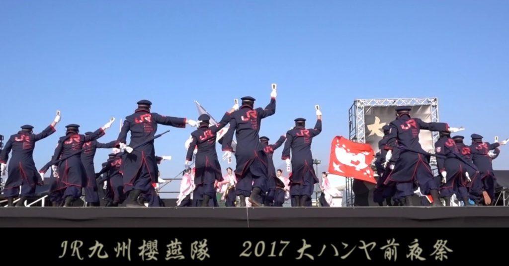 【鳥肌】2017年もやってくれた!JR九州の職員による「よさこい」が鳥肌もの!