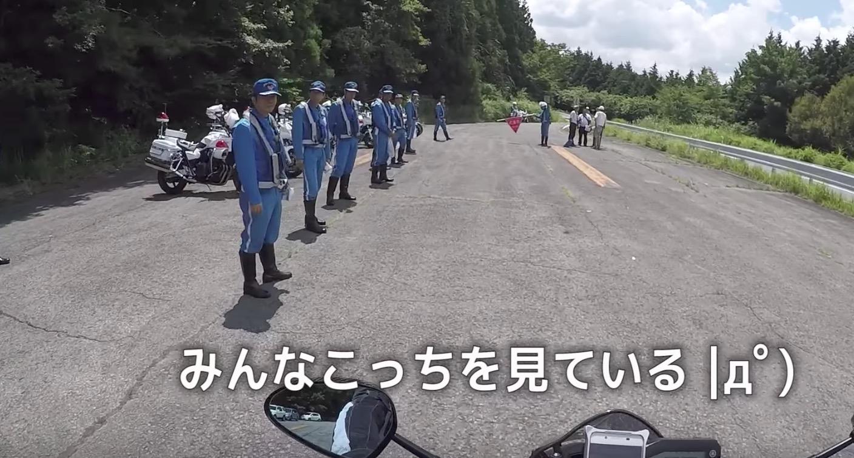 誘導された先には多くの警官が!でも違反ではなかった^ ^;