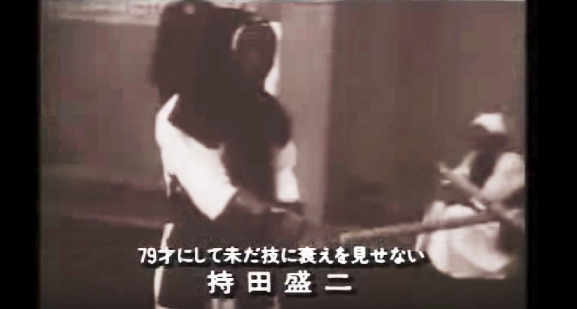「昭和の剣聖」持田盛二十段。79歳でも衰えない動作が凄い!外国人「本物のジェダイだ、、」