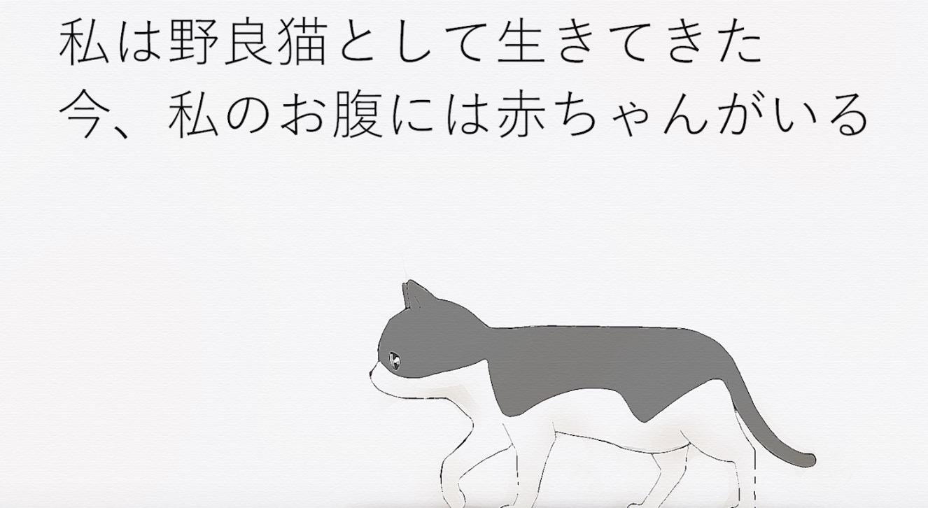 埼玉県の猫虐待事件を描いた動画が話題に。辛すぎる事件の全容
