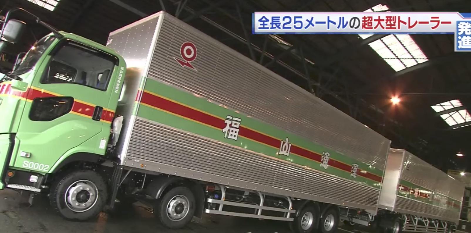 【日本初】トラック2台分の超大型車両「ダブル連結トラック」が運用開始!人手不足の解決策となるか