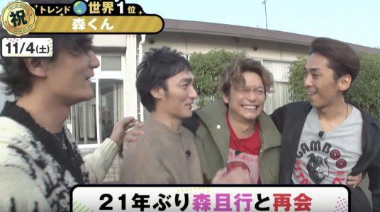 【感動】森さんが稲垣さん・草なぎさん・香取さんと21年ぶりの共演!再会の瞬間に涙