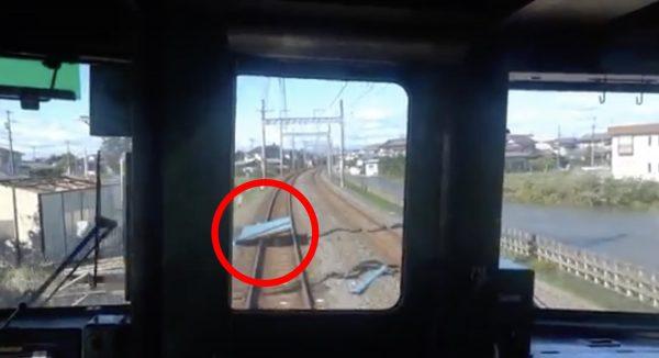 【東部伊勢崎線】線路上に台風で飛ばされた「トタン屋根」が!緊張の瞬間!