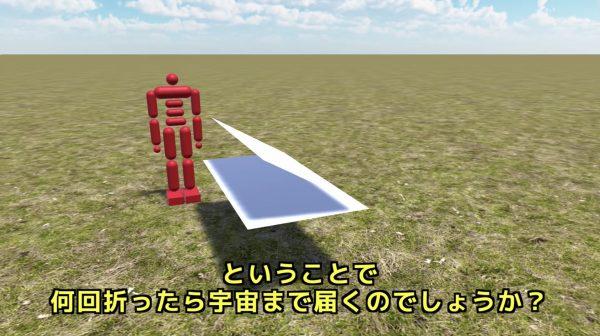 何回「紙」を折ったら宇宙や月に達するか検証した動画が話題に!たった少しの回数で到達!