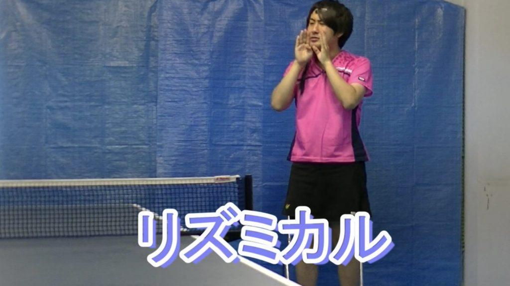 【爆笑】卓球芸人による「男子卓球部と女子卓球部の違い」がおもしろい笑