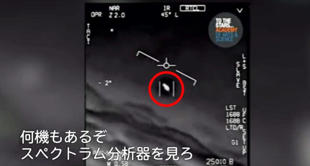 アメリカ国防総省が、空軍撮影の「正体不明の飛行物体」の映像を公開!