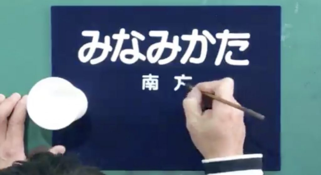 【職人技】下書きなしの「ブッツケ書き」で活字みたいな文字を書く大阪の看板職人が話題に!