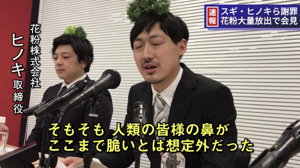 【爆笑】「花粉」が謝罪会見を実施!しかし、会見中取締役がまさかの逆ギレ^^;