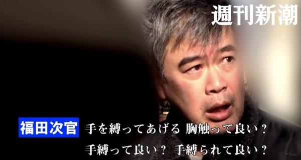 「財務省トップ」福田事務次官、否定していたセクハラ音源が公開!「やっぱりあった」の声
