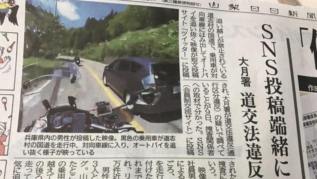 【動画あり】Twitterに投稿された超危険運転の車、山梨県警が捜査に乗り出す!