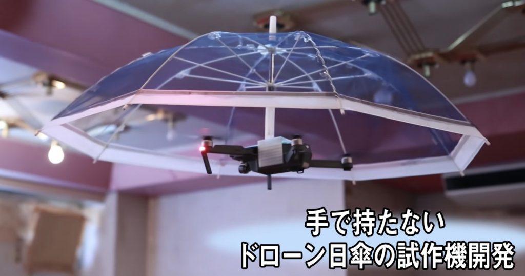 手で持つ必要のない「ドローン傘」が開発される!自動的に人に追従する未来の傘!
