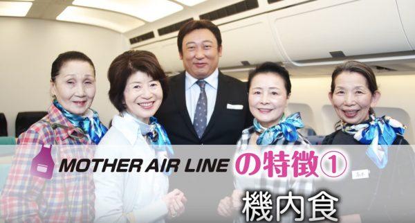 【爆笑】ロバート秋山が航空会社の社長に!CAはまさかの母親笑「機内食に家庭の余りもんだしてんじゃねーよ笑」の声