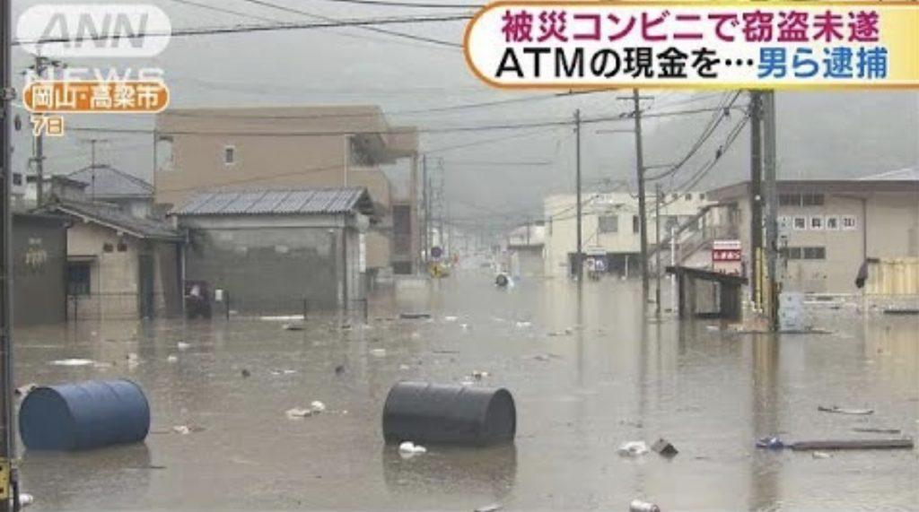 【岡山】「悲しい。。」豪雨被害のコンビニから窃盗しようとした男ら3人が逮捕される