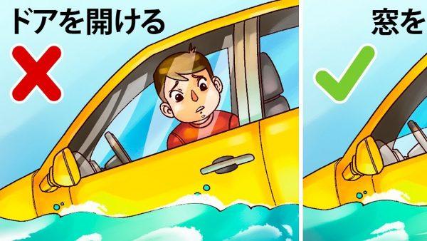 【サバイバル】水深60cmでも車のドアは開かなくなる!水没した車に取り残された時に脱出する方法