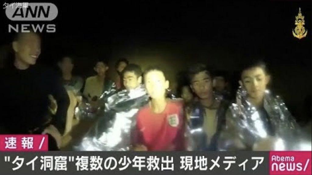 タイの洞窟から6人救出!全員救出には数日との見通し