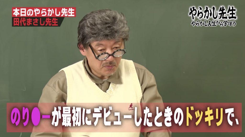 田代まさしさんが「やらかし先生」に登場!「面白すぎる」「全く衰えていない」「キレッキレのトーク」と話題に!