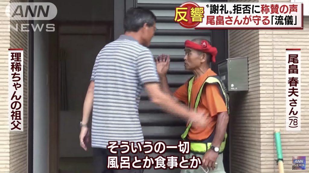 【山口】2歳児を救助した尾畠春夫さん、家族からの「謝礼」を断固として拒否!尾畠さんの「流儀」に賞賛の嵐!