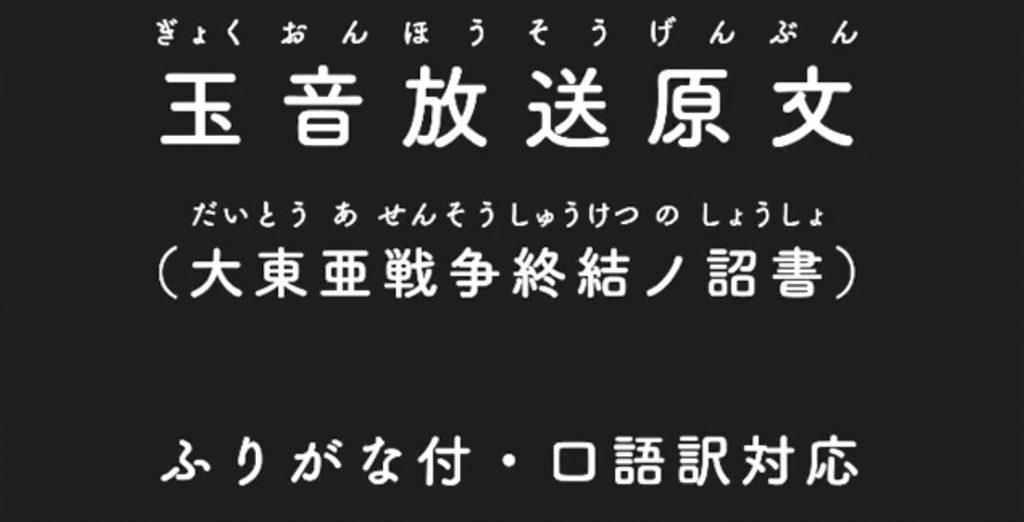 「玉音放送」のわかりやすい現代語訳バージョン。太平洋戦争での日本の降伏を国民に伝えた天皇の声