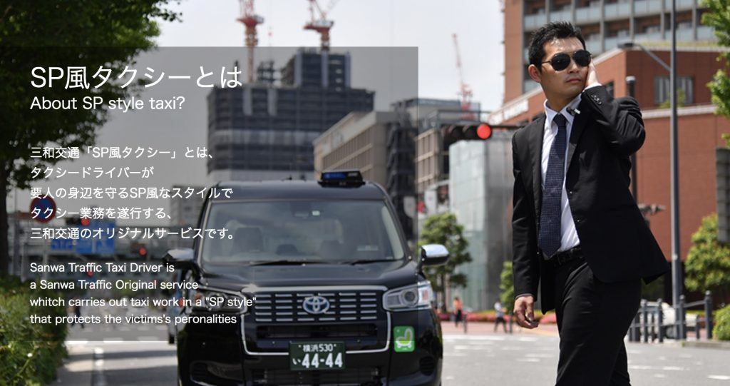 VIP気分が味わえる新サービス「SP風タクシー」が話題に!「めっちゃ乗りたい」の声