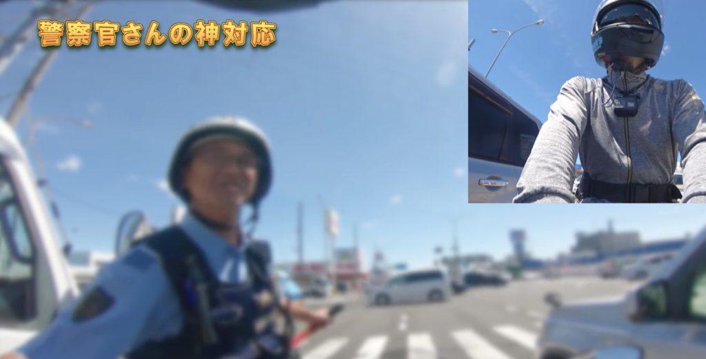 【神対応】信号待ちで駆け寄ってきた警察官。怒られるのかと思いきや、素晴らしい対応だったとわかり感動!