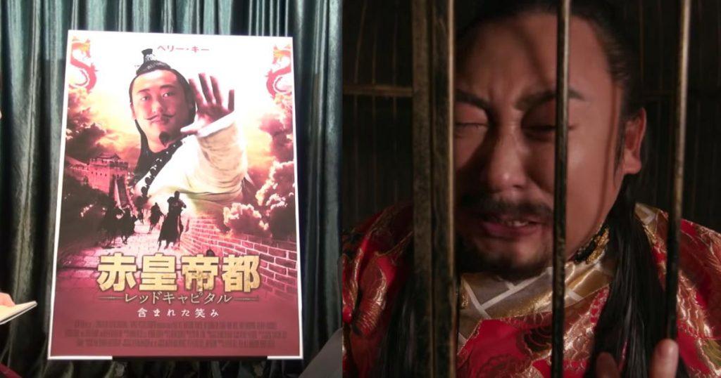 【爆笑】ロバート秋山が今度はアジアの大スターに!新作映画と新曲の内容に爆笑