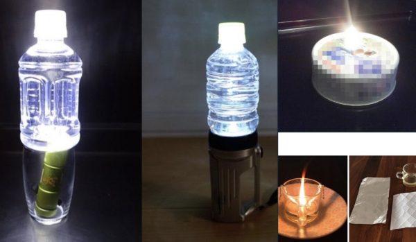 警視庁災害対策課による「身近なもので明りを確保する方法」が為になる!