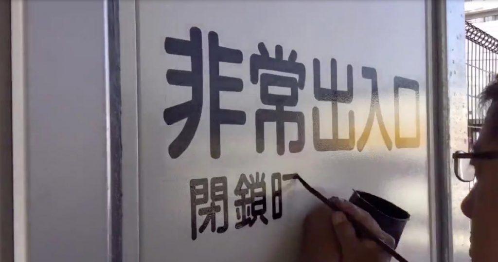 【職人技】まさに精密機械!鉄扉に文字を書く看板職人の技術がスゴいと話題に!