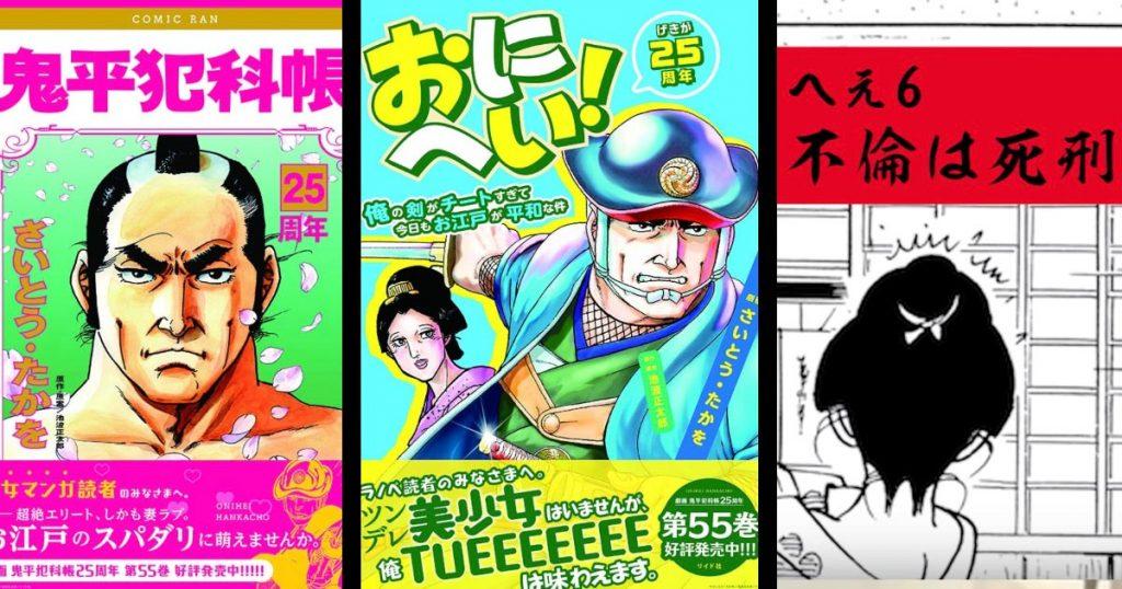 「鬼平犯科帳」の25周年で作ったポスターが斜め上過ぎると話題に!江戸時代の意外な常識が分かる動画もナイス!