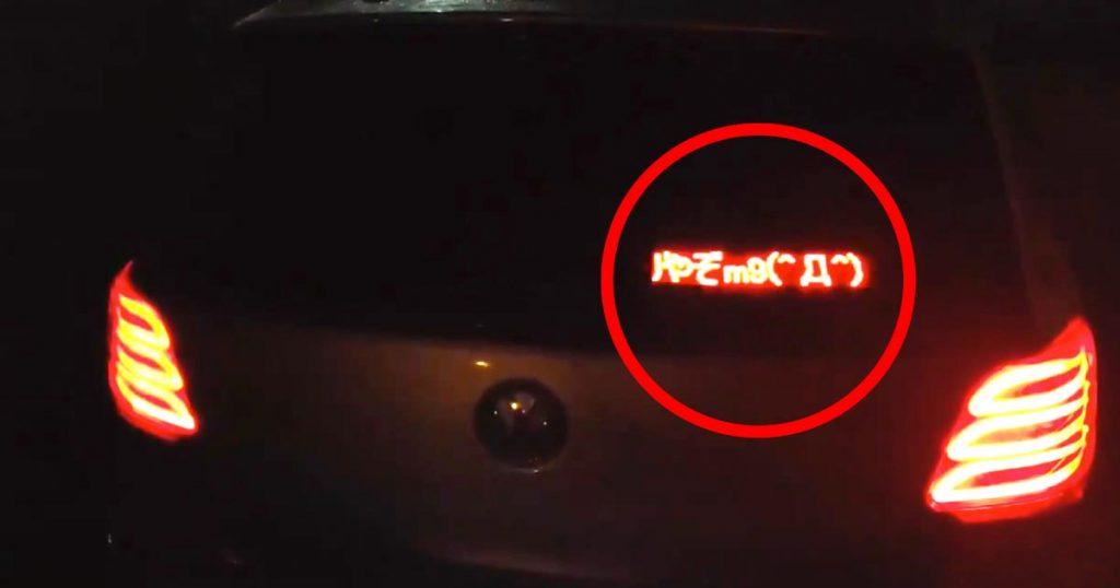 あおり運転をする後続車に「ひとこと」申せるアイディアがナイスだと話題に!「これはドキッとする」