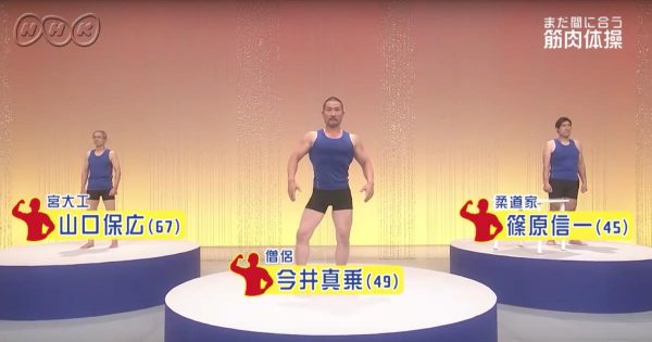 「だからどこから人材見つけてくるんだよ!」NHK・筋肉体操の中高年版のメンバーの職業の凄さにネット上で一斉にツッコミが入る笑