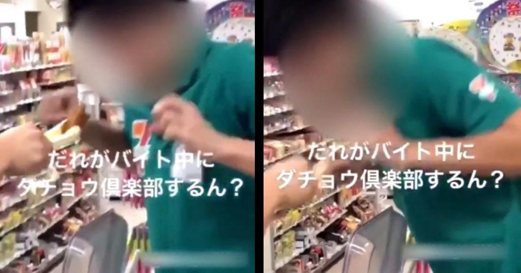 また別の動画が、、セブンイレブン従業員がおでんを口に入れ吐き出し、ダチョウ倶楽部の真似をする動画が炎上!