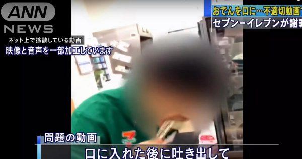 おでんを吐き出す動画でセブンイレブンが公式に謝罪!従業員2人を解雇!