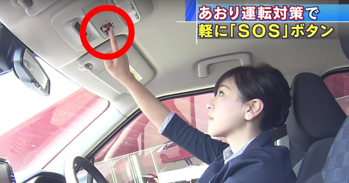 「あおり運転」をされたらボタンひとつで警察にSOSが出せる日産の新型車が素晴らしい!