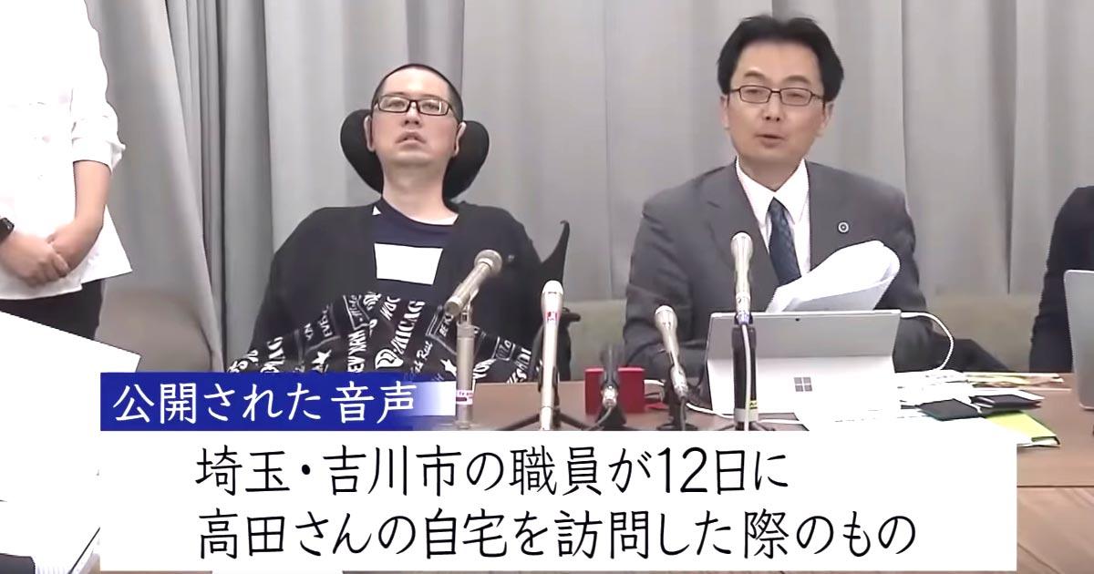【埼玉】体を動かせないALS患者に対し、市の職員が「時間稼ぎ?」。ひどすぎる録音音声が公開され物議!